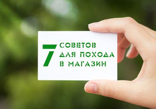 7 «зеленых» советов для похода в магазин
