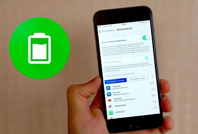 Способы сэкономить заряд батареи iPhone и iPad на iOS 11