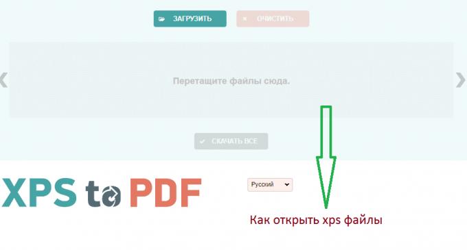 Как открыть xps файлы