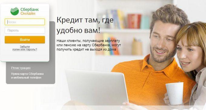 Как войти в личный кабинет Сбербанка с компьютера?