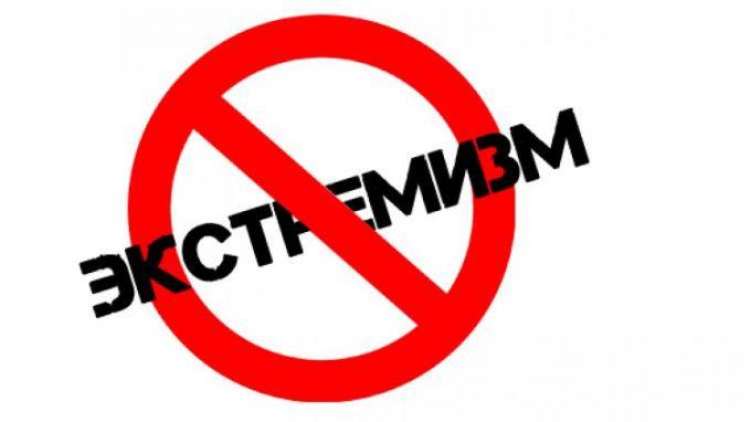экстремизм в России
