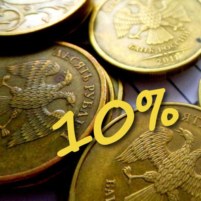 Правило 10 процентов