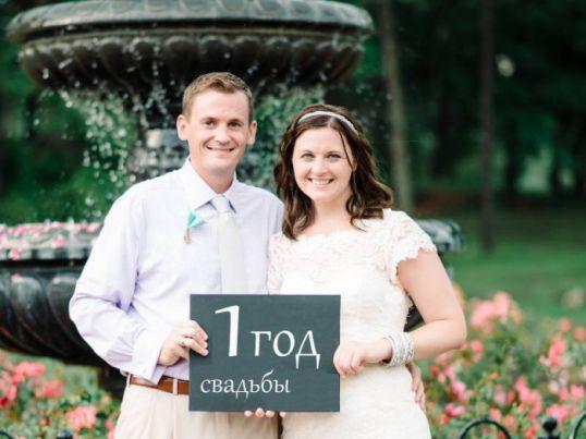 Как прожить первый год семейной жизни — Проблемы в браке
