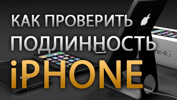 как проверить подлинность айфон