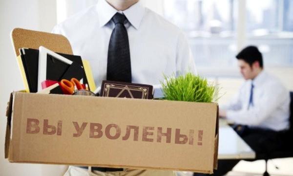 Как действовать работнику при различных вариантах увольнения