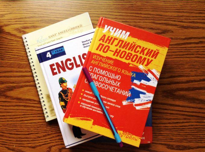 Английский язык