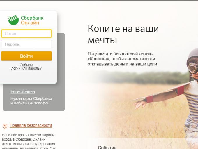 Изображение - Мобильный банк сбербанка как оплатить кредит 284013_59cf749b6fb4259cf749b6fb7d