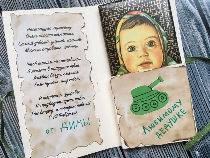 внутренняя часть открытки