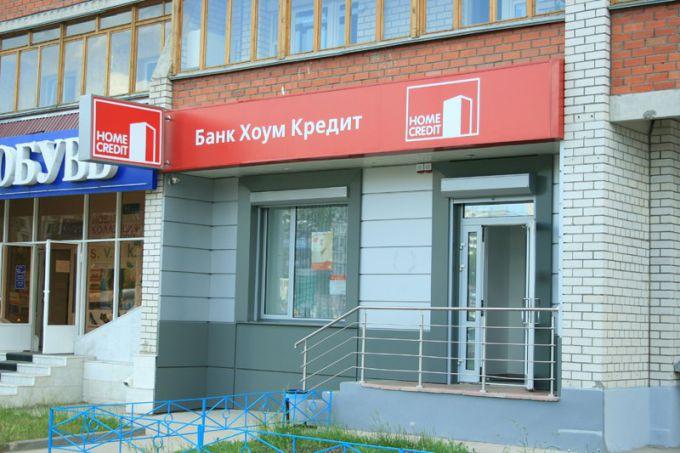 Хоум кредит банк банкоматы в москве