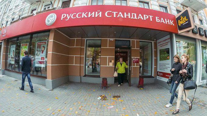 Банк Русский Стандарт: адреса, отделения, банкоматы в Москве