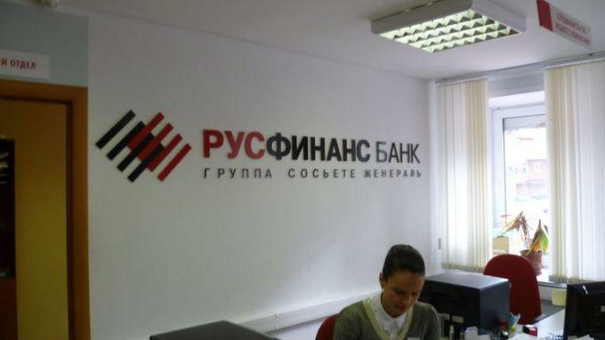 Русфинанс банк: адреса, отделения, банкоматы в Москве