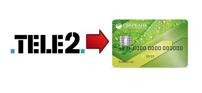 Как перевести деньги с Теле 2 на карту без подтверждения данных