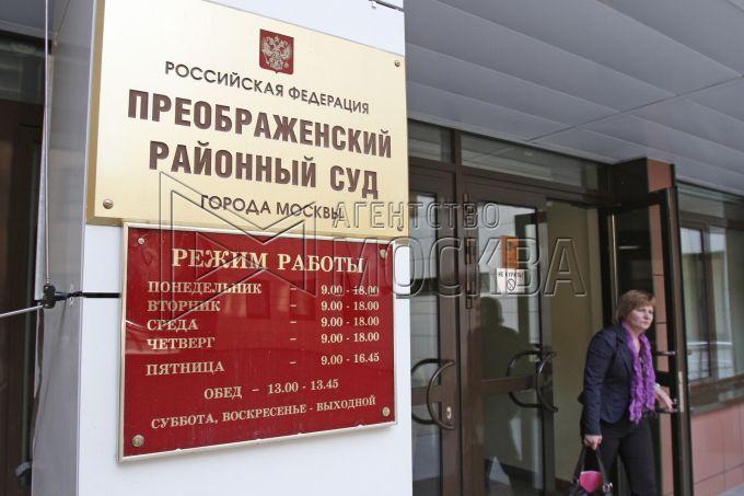 Преображенский районный суд г.Москвы