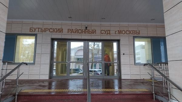 Бутырский районный суд города москвы