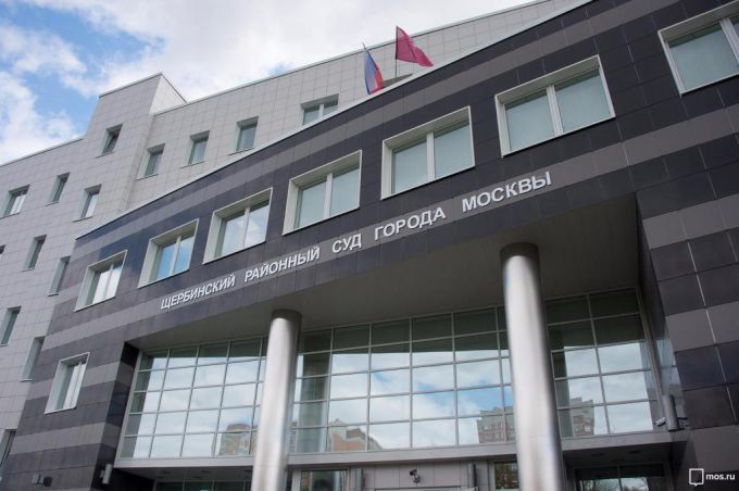 Щербинский районный суд г.Москвы