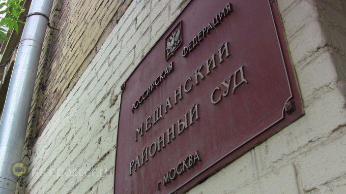 Мещанский районный суд г.Москвы