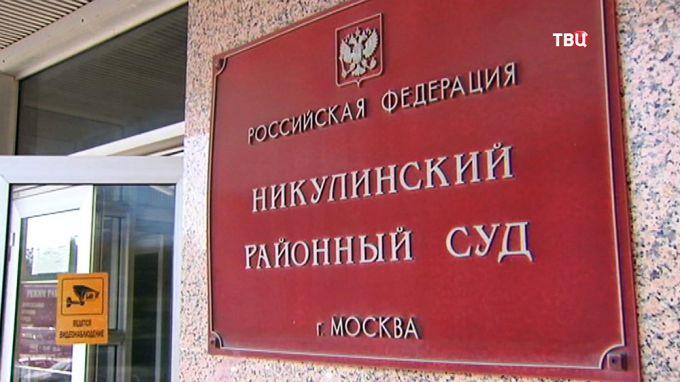 Никулинский районный суд города Москвы