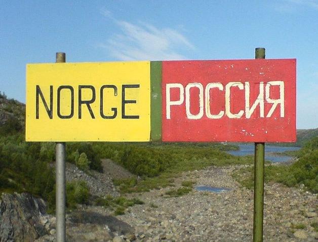 Имеет ли Норвегия сухопутную границу с Россией