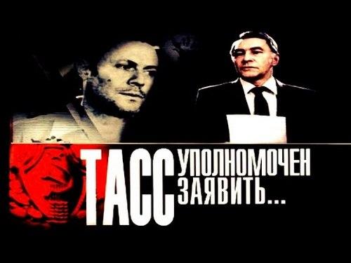 """Фильм """"ТАСС уполномочен заявить"""": актеры и роли"""