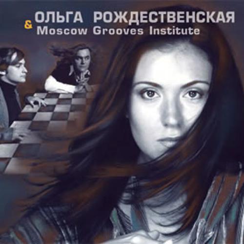 Ольга Рождественская: биография, творчество, карьера, личная жизнь