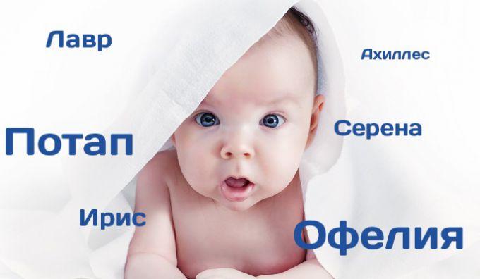 Имя малыша