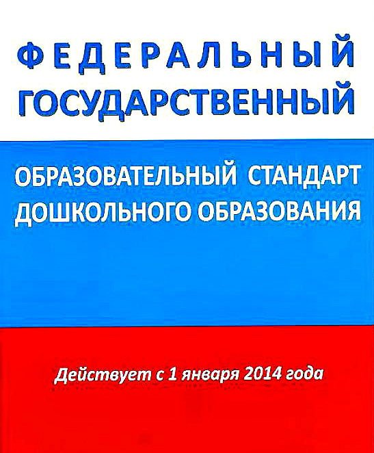 документ ФГОС