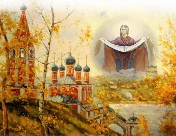 Покров  14 октября