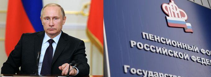 В.В. Путин о пенсионной реформе