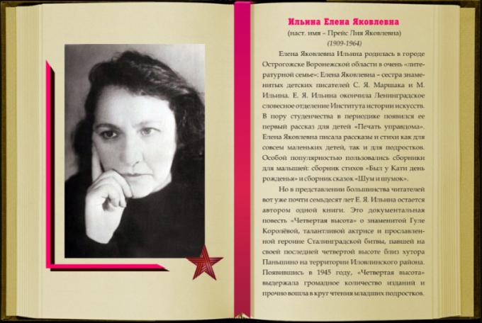 Елена Ильина: биография, творчество, карьера, личная жизнь