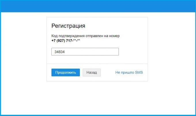 Подтверждение регистрации на mail.ru