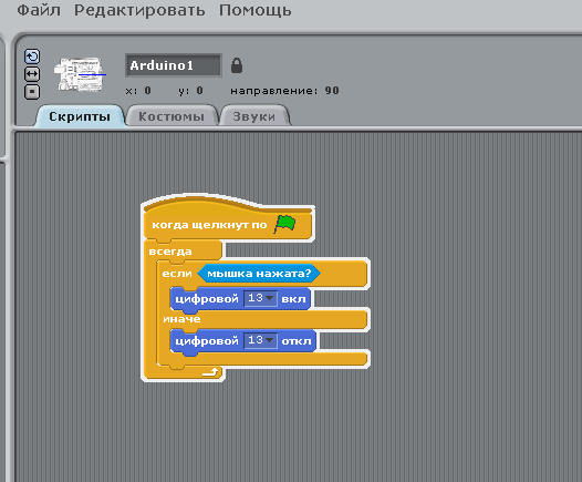"Создание первой программы в ""Scratch for Arduino"""