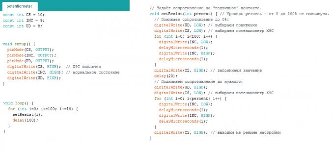 Код скетча для управления электронным потенциометром X9C102/X9C103