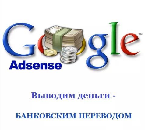Как правильно в Гугл Адсенс получить деньги