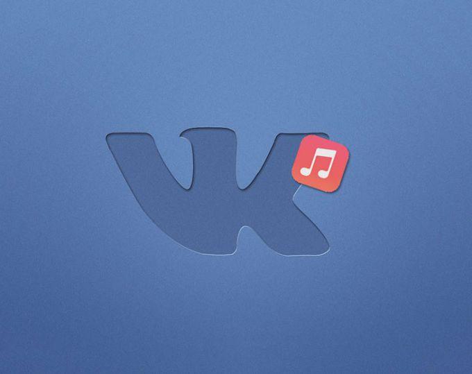 Вы можете слушать музыку в ВК без ограничения