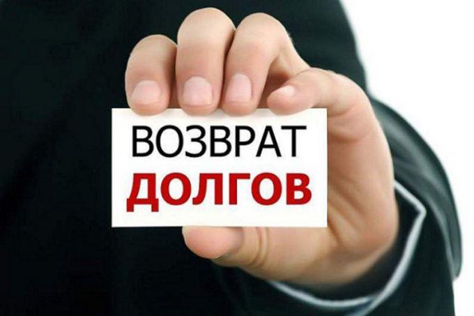 Изображение - Как открыть коллекторское агентство 1_5a9f9405664245a9f94056645e