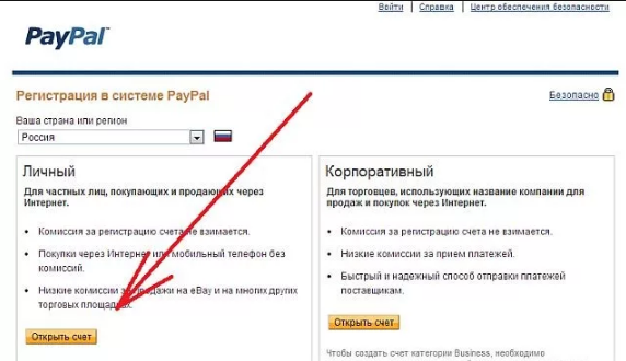 Как зарегистрировать PayPal без паспорта