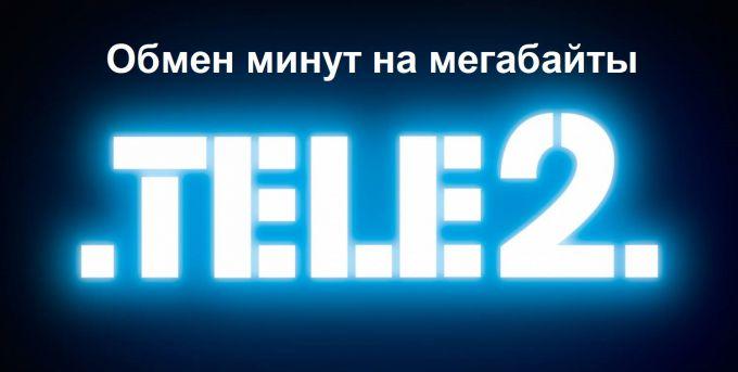 Обмен минут на трафик ТЕЛЕ2
