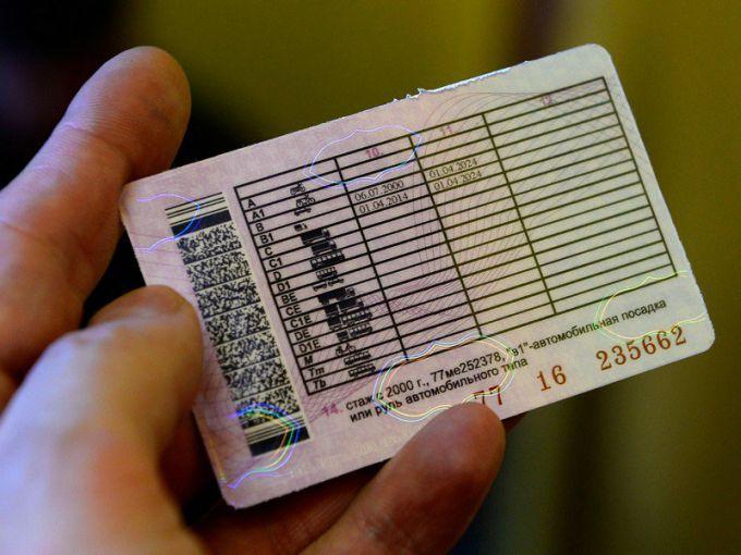 Являются ли права удостоверением личности гражданина?