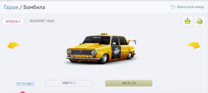 Как играть в Taxi Money