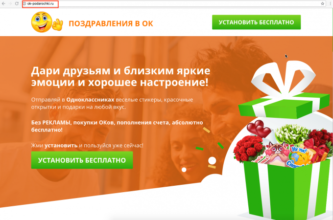 Переходим на сайт https://ok-podarochki.ru