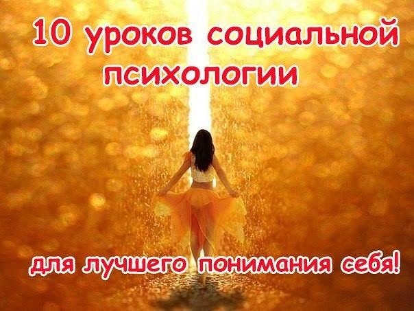 10 уроков социальной психологии