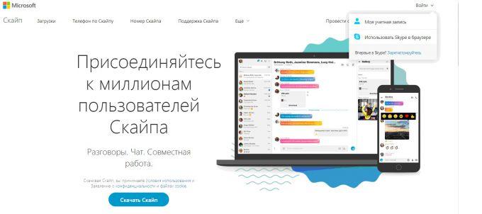Главная страница официального сайта Скайп