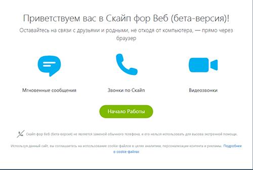 Приглашение работать со Скайпом