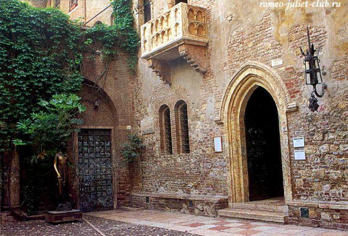 Дом Джульетты: описание, история, экскурсии, точный адрес