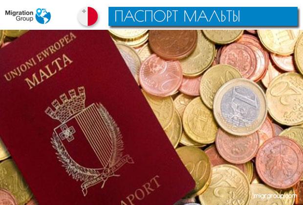 Как просто получить паспорт Мальты за инвестиции