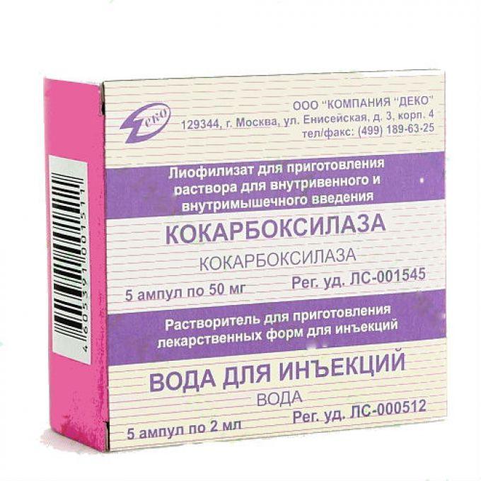Кокарбоксилаза уколы инструкция по применению цена.