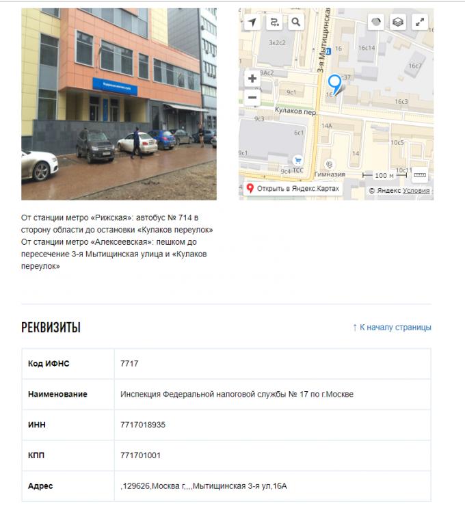 17 налоговая москва адрес официальный сайт