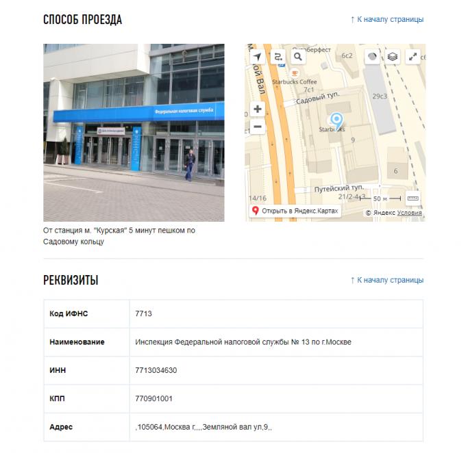 ифнс 13 по москве официальный сайт адрес