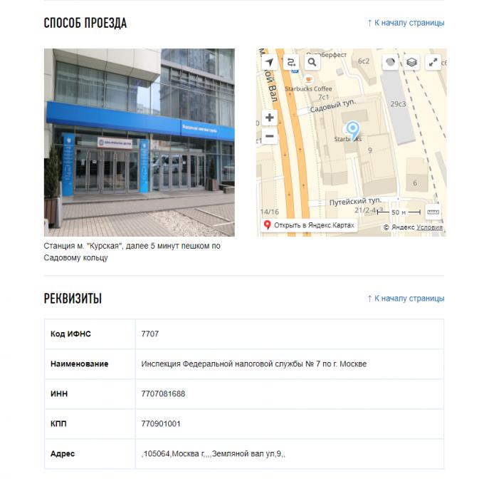 ифнс 7707 по г москве адрес реквизиты официальный сайт