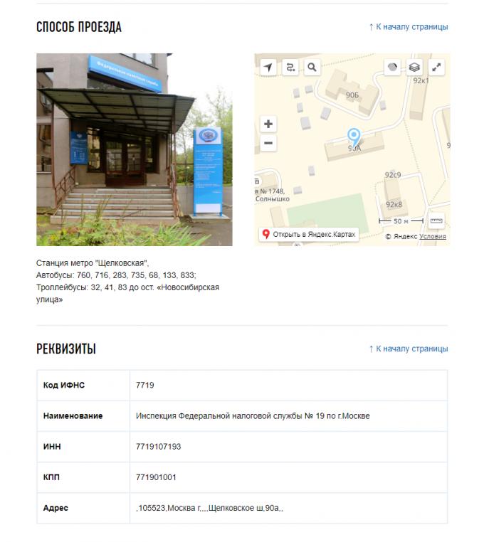 ифнс 19 по москве официальный сайт адрес реквизиты